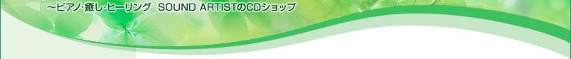 ピアノ・癒しヒーリング SOUND ARTIST CDショップ